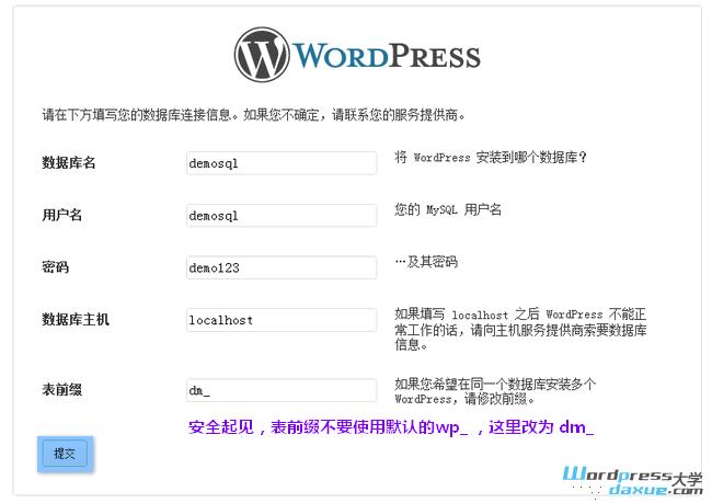 百度开放云wordpress安装